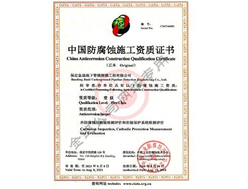 中國防腐蝕施工資質證書
